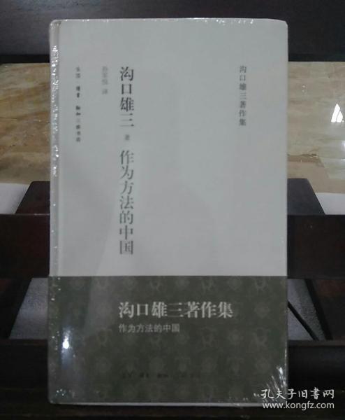 作为方法的中国