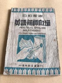 英语无师自通(土纸本,民国34年重庆初版)