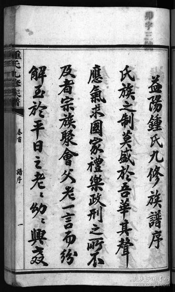 鍾氏九修族譜 [共32卷]