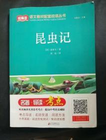 昆虫记(八年级)/统编版语文教材配套阅读丛书