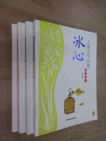 冰心儿童文学全集【诗歌小说卷、散文卷一  二、小说卷】共4本合售