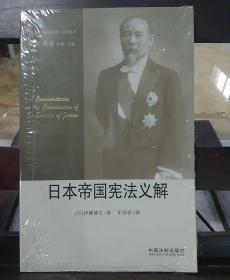 日本帝国宪法义解