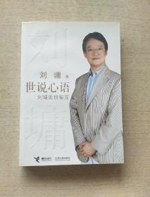 世说心语:1、刘墉处世秘笈+2、刘墉教育秘芨+3、刘墉成功秘芨(3册全合售)