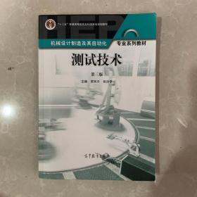 测试技术(第三版)