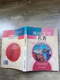 外国文学名著快读