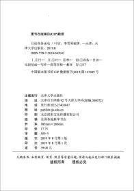 日语商务函电