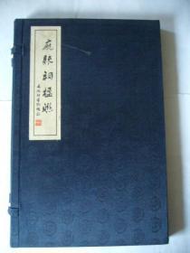 绸面线装书:庞统祠楹联 16开 一版一印