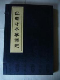 绸面线装书:巴蜀才子李调元 16开 一版一印