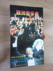 欧洲音乐会 VCD光盘  1992.1994.1995..1995.1996【5盒合售】   全新塑封   详见图片