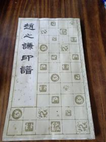 赵之谦印谱~上海书画出版社