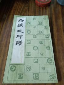 吴让之印谱~上海书画出版社