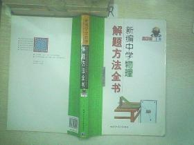 新编中学物理解题方法全书(高中版)、、(上册)