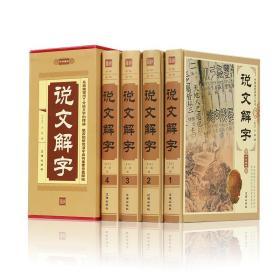 精装 中华藏书—说文解字(全四卷)