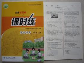 2019正版同步学历案课时练中国历史8/八年级上册人教版配试卷答案