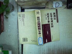 新刑法定罪量刑证据适用手册 . 第一卷 : 绪论  危害国家安全罪  危害公共安全罪  生产、销售伪劣商品罪
