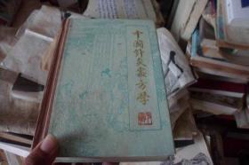 中国针灸处方学