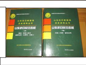 山东抗日民主政权:综述·领导人简介·组织机构·大事记·文献·回忆史料【上下】