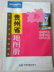 贵州省地图册(中国分省系列地图册)彩皮