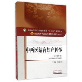 中西医结合妇产科学 杜惠兰 中国中医药出版社 978751323330