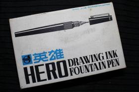 鑫阳斋。英雄牌71A绘图笔 9支装 含墨水