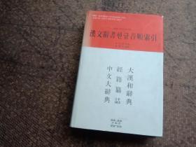 汉文辞书 音顺索引  书名见图