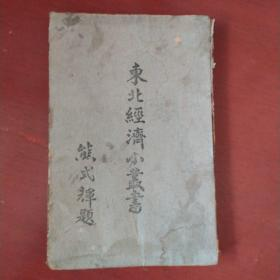 民国初版《东北经济小丛书》人文地理 东北物产调节委员会 编 1948年1版1印 私藏 书品如图