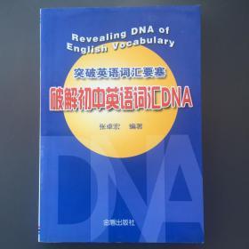 突破英语词汇要塞·破解初中英语词汇DNA