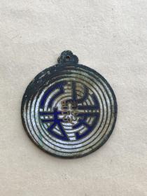 民国宗教铜珐琅徽章:第四母坛制奖章,中间有慈、化劫字样,