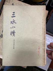 三水小牍(初版)