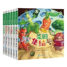 疯狂的蔬菜儿童情商励志绘本6册