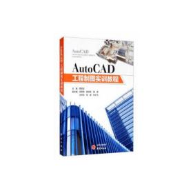 《AutoCAD工程制图实训教程》