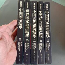 透过镜头  中国国家地理精华  中国国宝精华 世界国家地理精华 中国古代建筑精华 中国文化与自然遗产精华 5本合售 精装铜版纸 重6.5公斤
