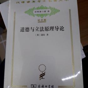 汉译世界学术名著丛书:道德与立法原理导论(纪念版)