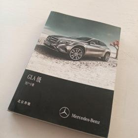GLA级用户手册北京奔驰