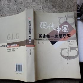 现代中国国家统一思想研究 武汉大学张德明教授签名藏书