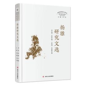 扬雄研究文选(四川历史名人丛书·研究系列)