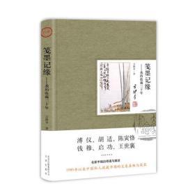 笺墨记缘:我的收藏三十年·彩插版  (精装)