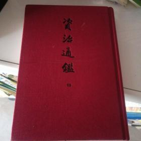 资治通鉴(精装典藏 19)