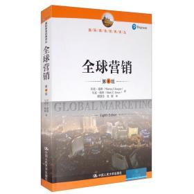 【全新正版】全球营销(第8版)9787300279152中国人民大学出版社沃伦·基根 马克·格林