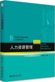 【全新正版】人力资源管理9787301317440北京大学出版社刘雪梅
