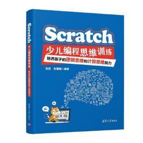 Scratch少儿编程思维训练:培养孩子的逻辑思维和计算思维能力