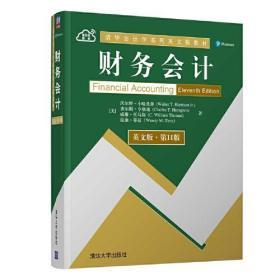 财务会计(英文版·第11版)