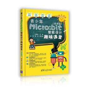 青少年Micro:bit智能设计趣味课堂(微课版)