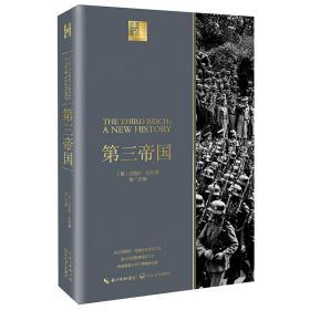 第三帝国(长江人文馆)