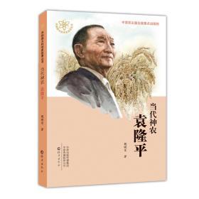 共和国大科学家故事丛书当代神农袁隆平