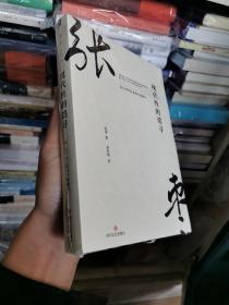 现代性的追寻:论1919年以来的中国新诗(张枣留德博士论文首次翻译出版)