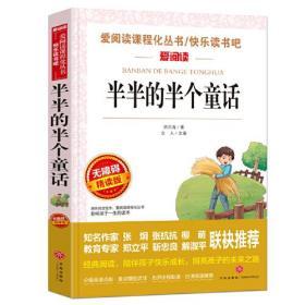半半的半个童话 快乐读书吧 爱阅读教导读版中小学课外阅读丛书青少版(无障碍阅读 彩插本)