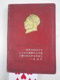 五十年代.    2册笔记本 有毛主席头像   医疗内容