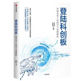 登陆科创板科创企业上市指引与案例解析中信出版社