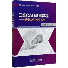 三维CAD基础教程-基于UG NX 12.0